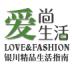 爱尚生活-icon