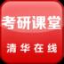 考研课堂-icon