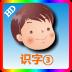 幼儿识字3-icon