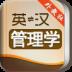 外教社管理学英语词典 海词出品-icon