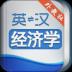 外教社经济学英语词典 海词出品-icon