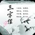 三字经-icon