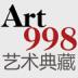 998古玩艺术典藏-icon
