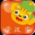 学汉字3-icon