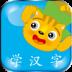 学汉字4-icon