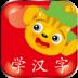 学汉字5-icon