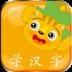 学汉字8-icon