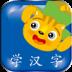 学汉字10-icon