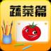 宝宝学字蔬菜篇-icon