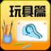 宝宝学字玩具篇-icon