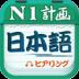 日语N1听力-icon