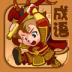 成语大战-icon