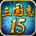 三国志15-icon