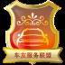 车友服务联盟-icon
