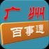 广州百事通-icon