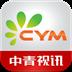 中青视讯-icon