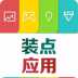 装点应用-icon