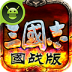 三国志国战版-icon