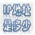 捕获IP地址-icon