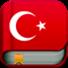 土耳其英语翻译