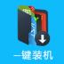 一键装机TV版-icon