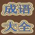 成语大全-icon