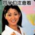 老师经典语录大集锦-icon