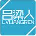 吕梁人-icon