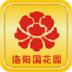 掌上游洛阳国花园-icon
