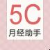5C月经助手-icon