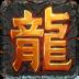 怒斩轩辕 V2.08.037