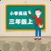 小学英语三年级上-icon