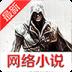2014最新网络小说-icon