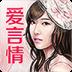 爱言情-icon