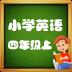 小学英语四年级上-icon