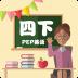 PEP小学英语四下-icon