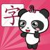 熊猫识字 V1.2.1
