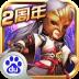 武侠Q传 百度版-icon