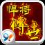 悍将传世(手机版传奇) 91版 V1.0.7.1