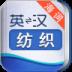 外教社纺织英语词典 海词出品-icon