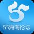 55海淘论坛-icon