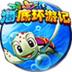 海底环游记-icon
