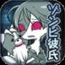 僵尸男友 【汉化版】 V1.2.2