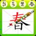 听故事学汉字-icon