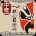 中国戏曲艺术网