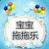 宝宝拖拖乐-icon