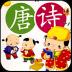 儿童唐诗三百首-icon
