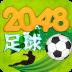 2048足球-icon