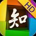 中国知网pad版-icon