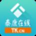 泰康在线 V2.1.7
